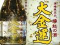 縁起のお酒金箔入り清酒「大金運」300ml