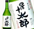 土佐の地酒 四万十源流域の無農薬米と伏流水を使った純米吟醸酒 「四万十太郎」720ml
