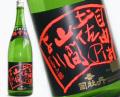 司牡丹 自由は土佐の山間より 特別純米酒 1800ml