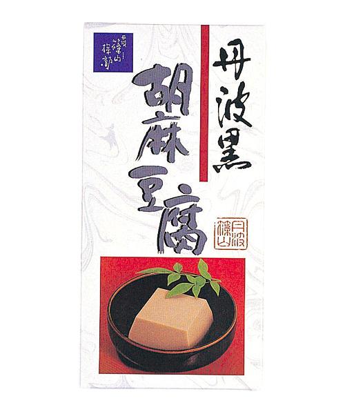 丹波黒胡麻豆腐