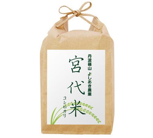 宮代米サンプル(試食品)