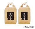 黒豆400g×2袋