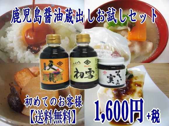 【送料無料】鹿児島醤油蔵出しお試しセット