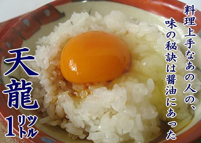 まろやかな甘みの鹿児島醤油 天龍(1リットル)