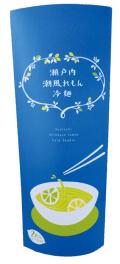 よしの味噌|瀬戸内 潮風れもん 冷麺 2食入りパッケージ