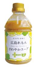 よしの味噌 広島れもん さわやかスープ 550g