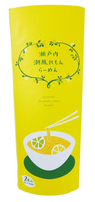 よしの味噌|広島れもん 瀬戸内 潮風れもん らーめん 2食入りパッケージ