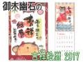 御木幽石吉祥絵暦2017カレンダー