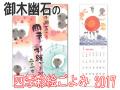 御木幽石四季彩絵ごよみ2017カレンダー