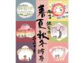 御木幽石春夏秋冬絵暦2017カレンダー