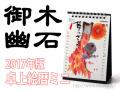 御木幽石卓上絵暦ミニ2017カレンダー