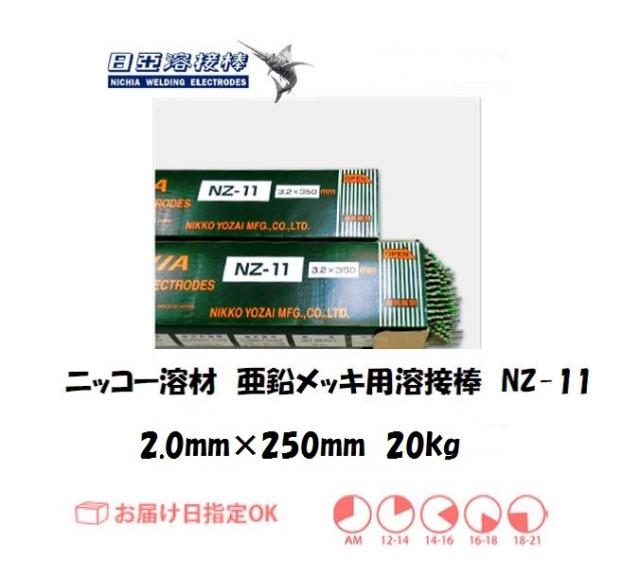 ニッコー溶材 亜鉛メッキ鋼板用溶接棒 NZ-11