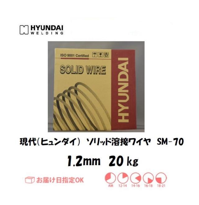 【3営業日以内に出荷】現代(ヒュンダイ)溶接ワイヤ SM-70 1.2mm 20kg巻