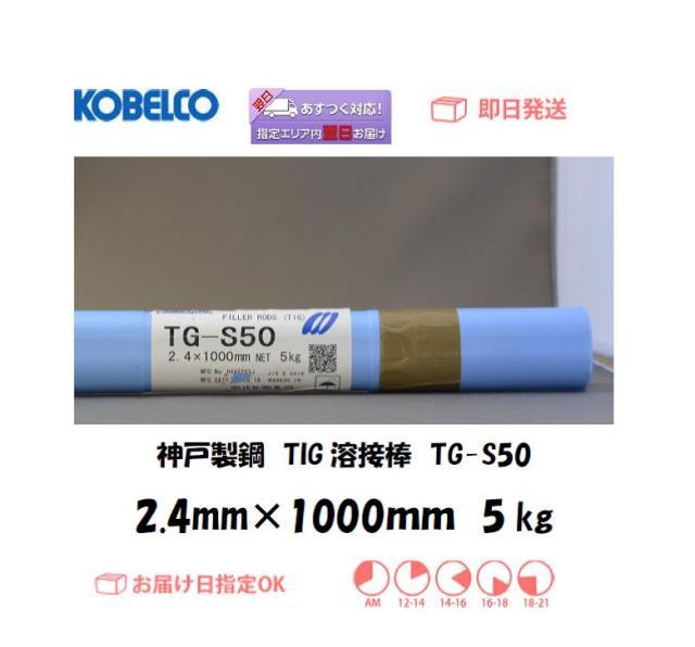 【当日出荷】神戸製鋼(KOBELCO) TIG溶接棒 TG-S50 2.4mm 5kg