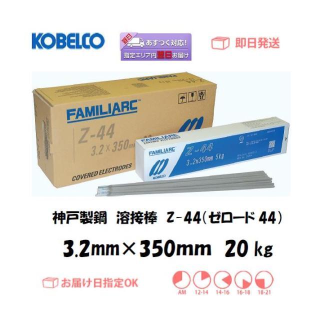 【当日出荷】 神戸製鋼(KOBELCO) 溶接棒 Z-44(ゼロード44) 3.2mm*350mm 20kg