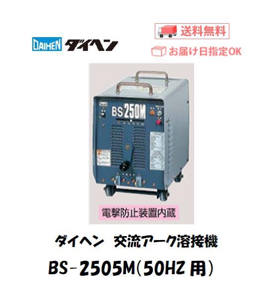 ダイヘン 交流アーク溶接機 BS-250M5