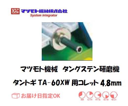 マツモト機械 タングステン研磨機 TA-60XW用コレット