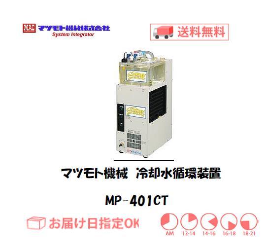 マツモト機械 冷却水循環装置 MP-401CT
