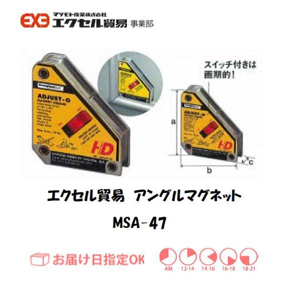 エクセル 溶接治具 MSA-47