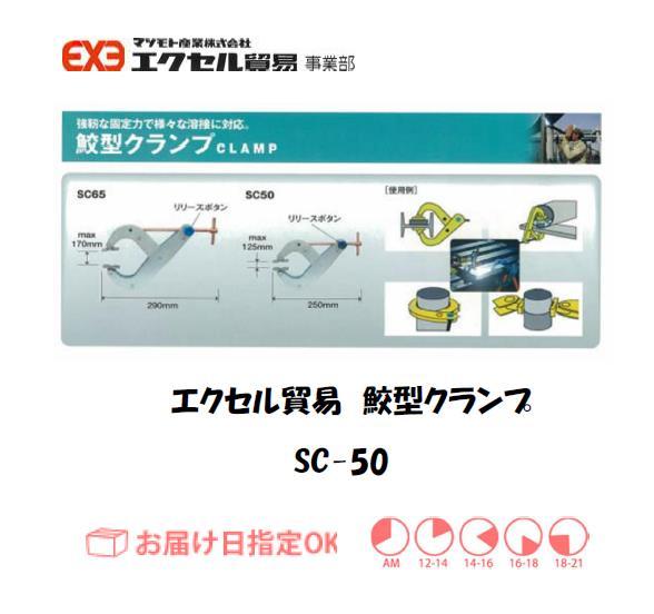 エクセル クランプ SC-50