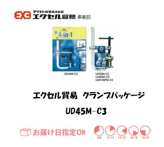 エクセル クランプ UD45MC3
