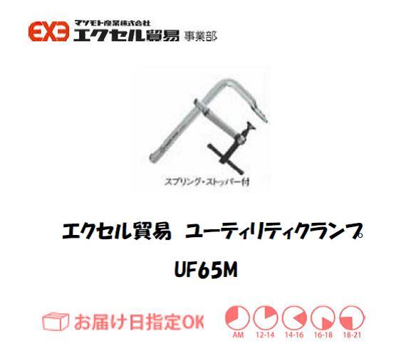 エクセル クランプ UF-65M
