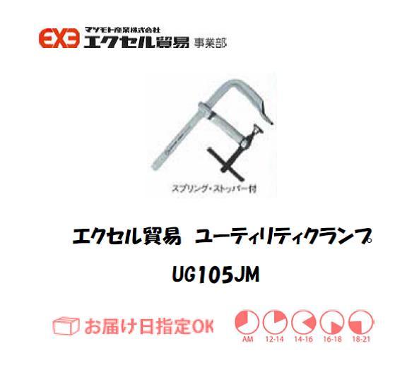 エクセル クランプ UG-105JM