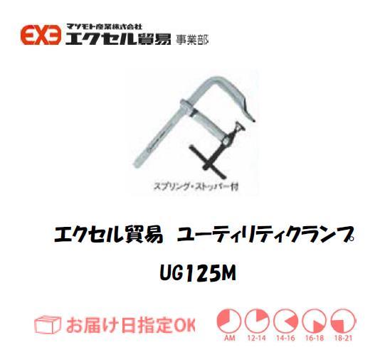 エクセル クランプ UG125M