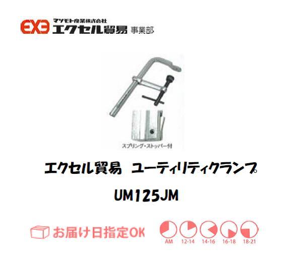 エクセル クランプ UM125JM