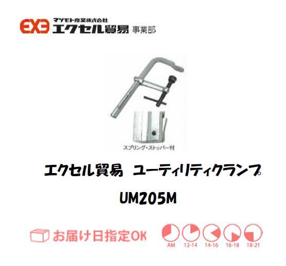 エクセル クランプ UM205M