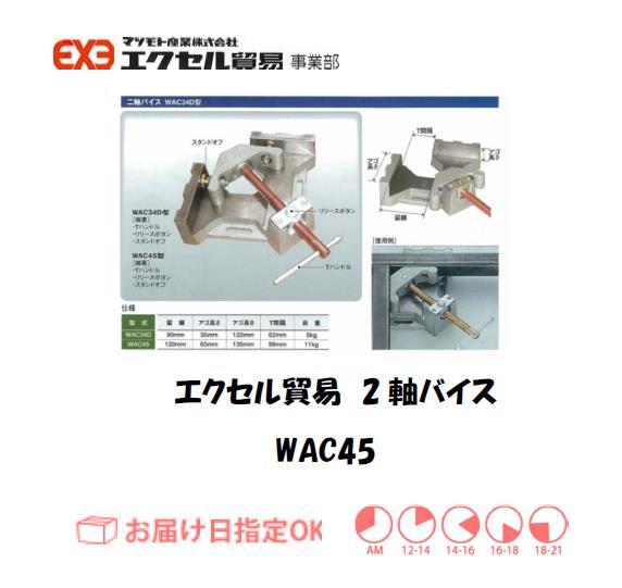 エクセル クランプ WAC-45