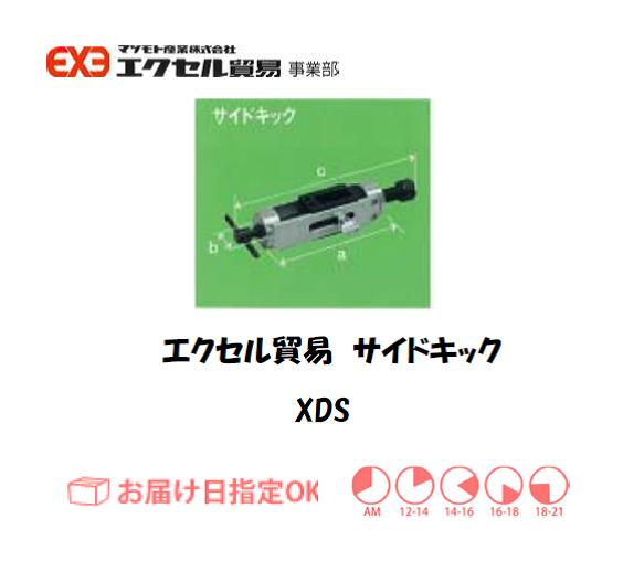 エクセル クランプ XDS