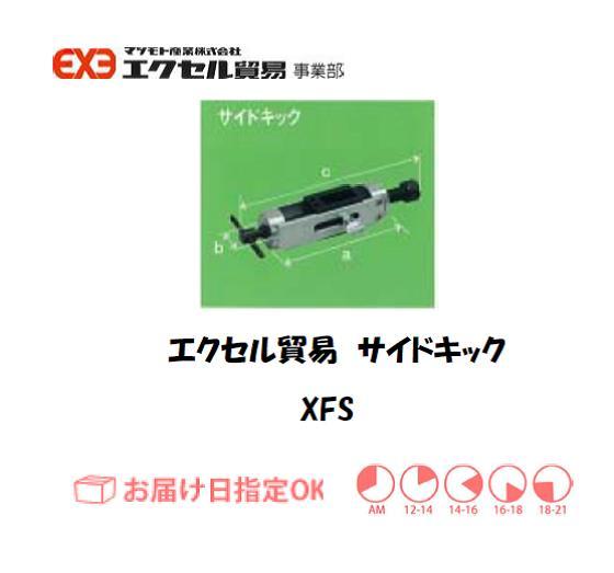 エクセル クランプ XFS