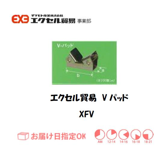 エクセル クランプ XFV