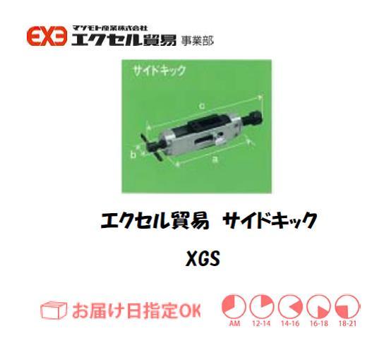 エクセル クランプ XGS