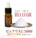 特濃 ピュアリスC−5000
