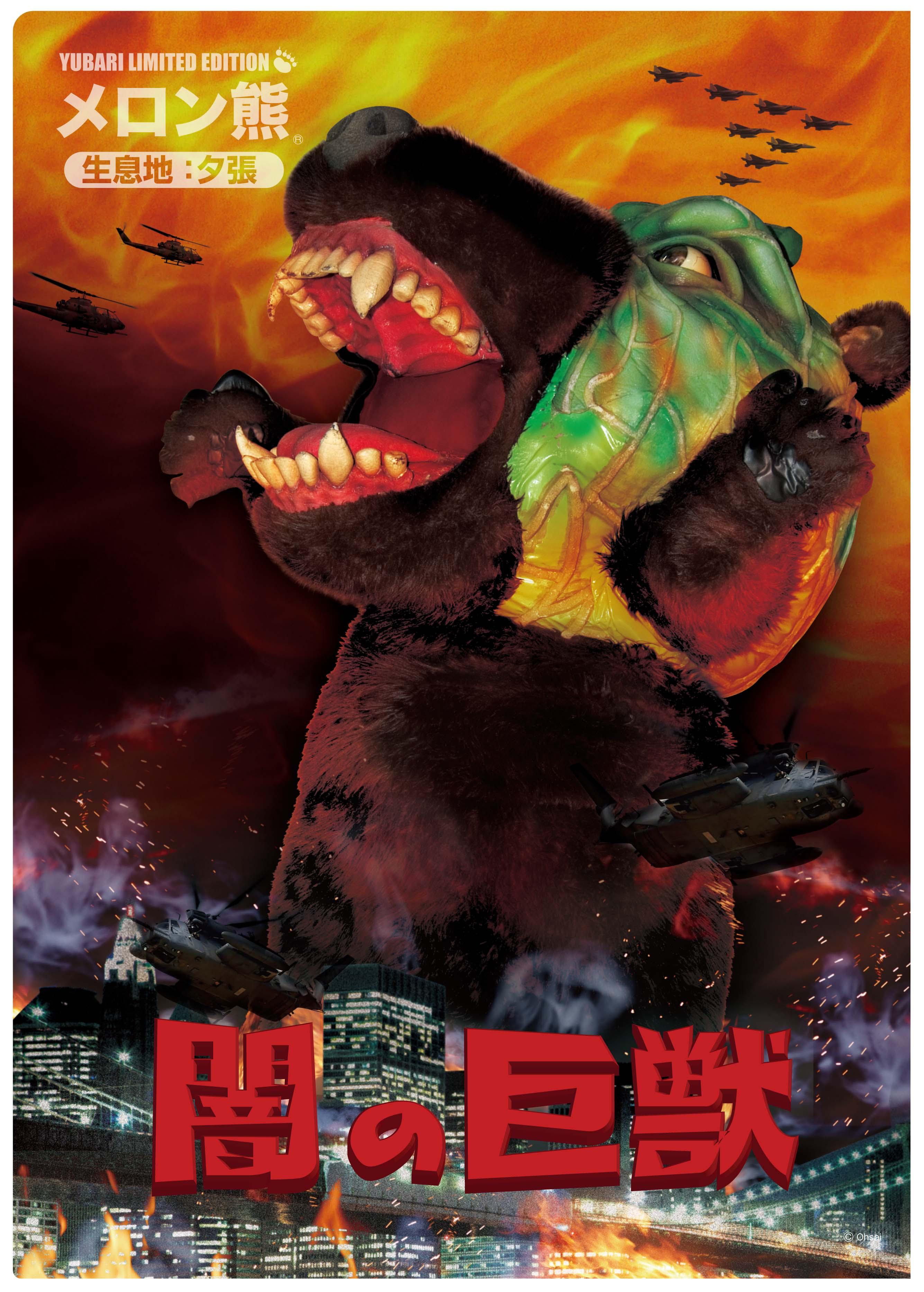 メロン熊 クリアファイル 闇の巨獣