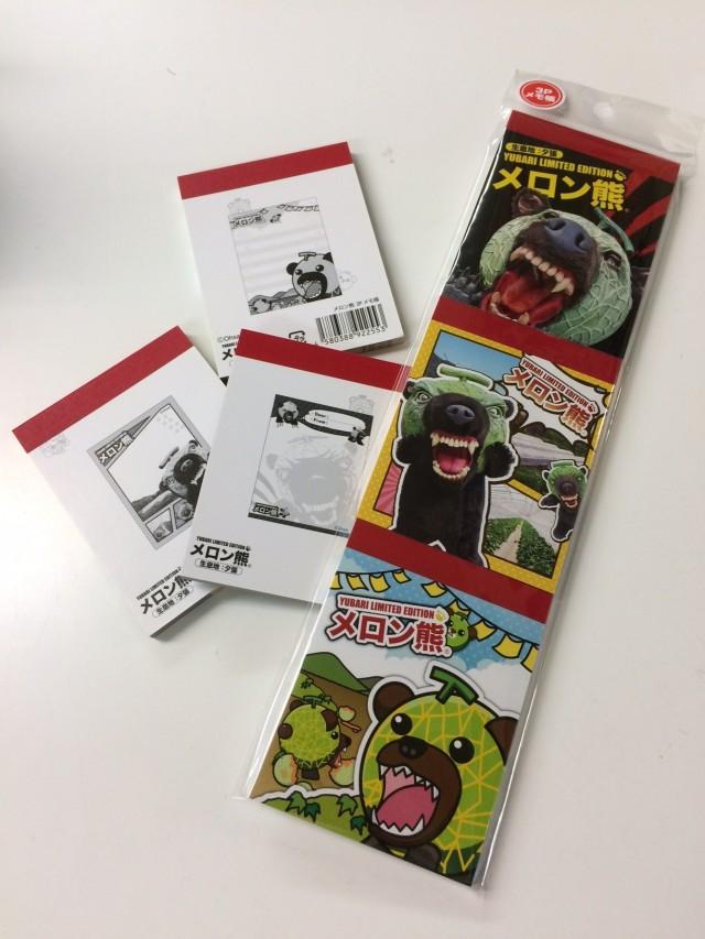 メロン熊 メモ帳3P