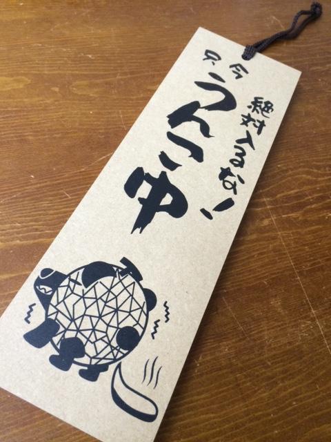 メロン熊 表札(うんこ中)