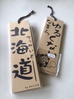 メロン熊 表札(北海道)
