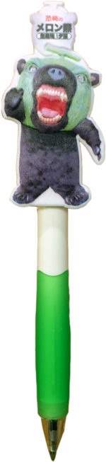 メロン熊 ボールペン (リアル)
