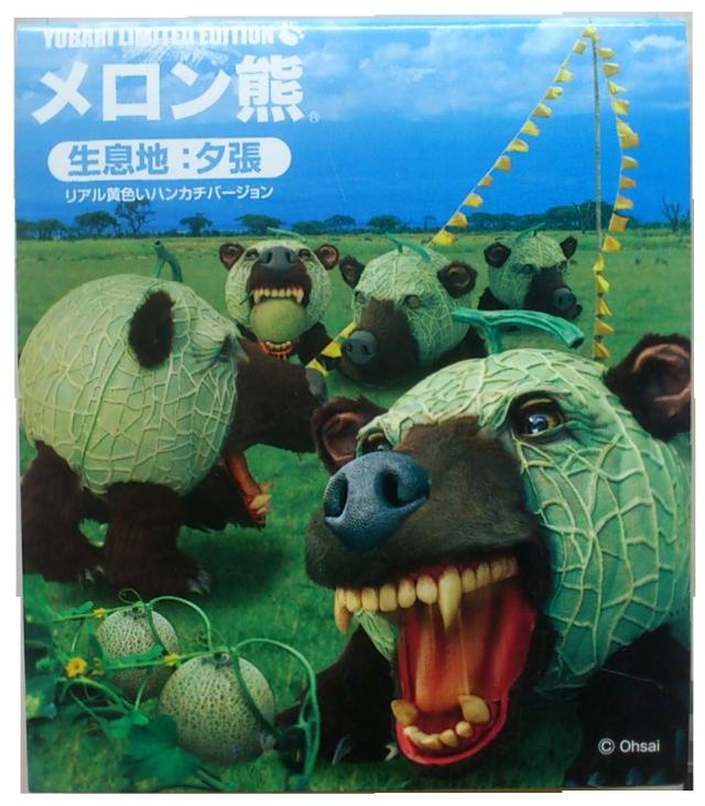 メロン熊 メモ帳 黄色いハンカチ(リアル)