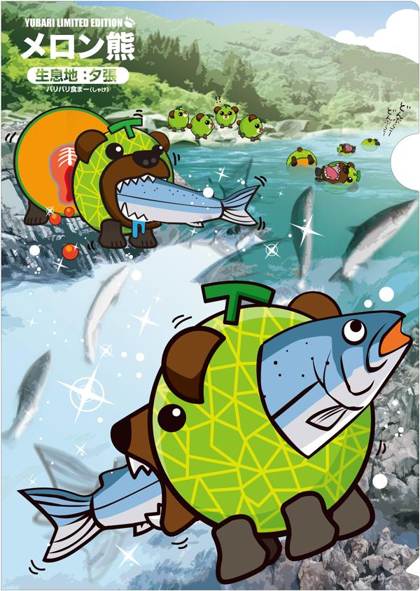 メロン熊 クリアファイル 鮭バージョン2