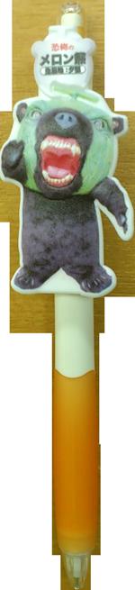 メロン熊 シャープペン (リアル)