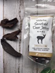 ホワイトフォックス鹿肉燻製