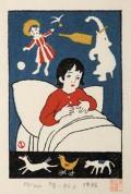 木版画/青い船女の子(八つ額入り)