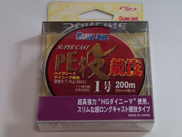 【在庫処分超特価】サンライン スーパーキャストPE投競技 1号(200m)