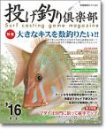 別冊関西のつり 投げ釣り倶楽部2016春夏
