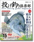 別冊関西のつり「投げ釣り倶楽部2015秋冬」
