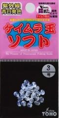 ケイムラ玉ソフト